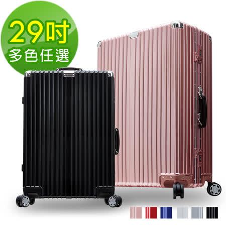美安獨家【Bogazy】復古鋁框29吋PC鏡面行李箱(多色任選)