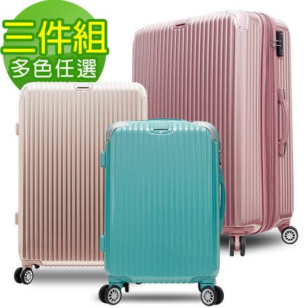 【Bogazy-夜殺】冰封行者 20+24+28吋PC可加大鏡面行李箱(多色任選)