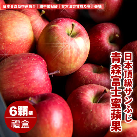 【台北濱江】日本青森富士蜜蘋果6顆禮盒1盒(共約1.6kg±10%/盒,禮盒精裝件)