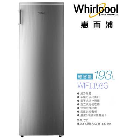 Whirlpool 惠而浦  193公升  直立式快速冷凍無霜冷凍櫃 鈦金剛 (WIF1193G ) 含基本安裝