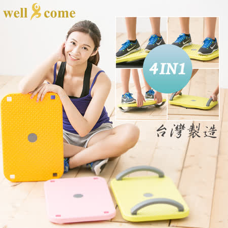【好吉康Well Come】四合一美曲線有氧韻律多功能運動板(扭腰盤/平衡板/拉筋器/伏地挺身器)