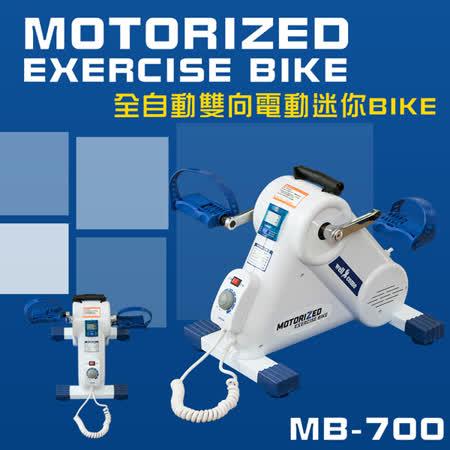 【好吉康Well Come】全自動雙向 電動迷你健身車 MB-700 手足皆可用 操作簡單 方便收納
