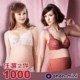 【ohoh-mini】孕婦內衣任選兩件$1000優惠活動