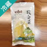 碧蘿村酸白菜1包(400g±5%/包)