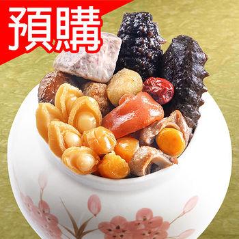 饗城鮑魚干貝烏蔘佛跳牆3000g+-5%(年菜)
