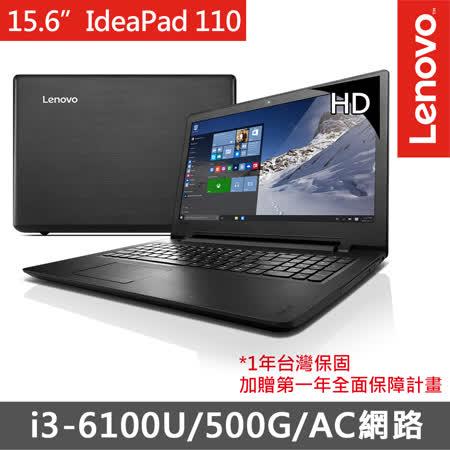 Lenovo IdeaPad 110 15.6吋HD/i3-6100U/4G/500G/Win10入門筆記型電腦 (80UD00BMTW)(送原廠滑鼠+筆電包)