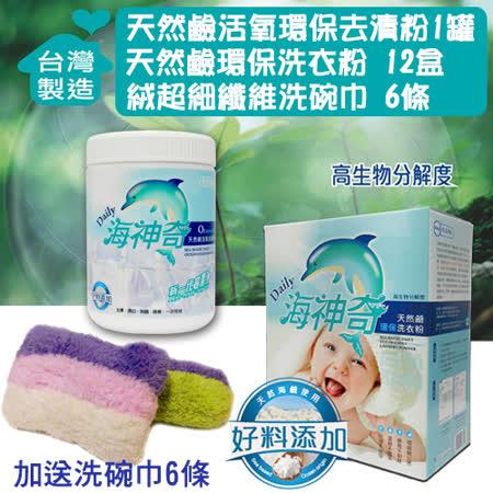 (促銷)天然鹼活氧環保去漬粉 + 天然鹼環保洗衣粉1.5KG + 超細纖維洗碗巾2條