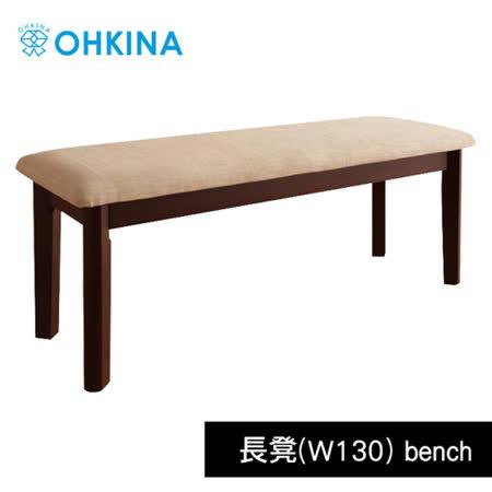 【OHKINA】日系北歐風格設計長凳(W130)(2色)