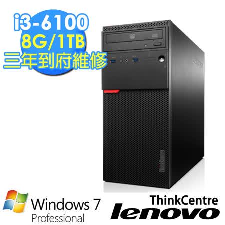 Lenovo ThinkCentre M700 i3-6100雙核心8G/1TB/Win7/光碟燒錄機 絕佳效能 桌上型電腦 (10GQA0E8TW)