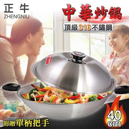 《正牛》頂級316七層雙耳中華炒鍋40CM