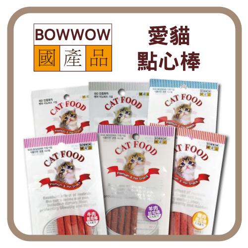 BOWWOW 愛貓點心棒20g^~6包組^(D182B01^)