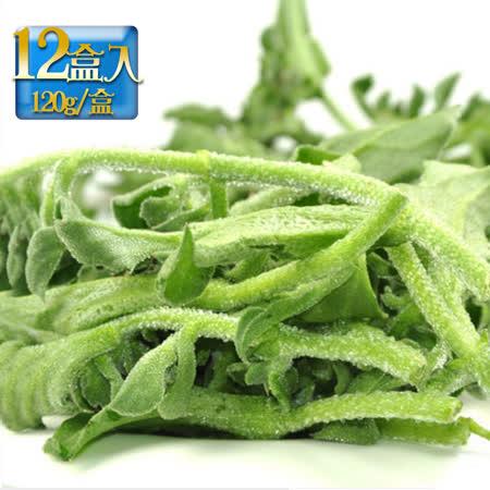 鮮採家 高品質綠色網室水晶冰菜12盒入(單盒120g±10%)