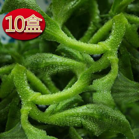 陽光農場 網室無藥安全栽種水晶冰菜120公克/盒(10盒入)