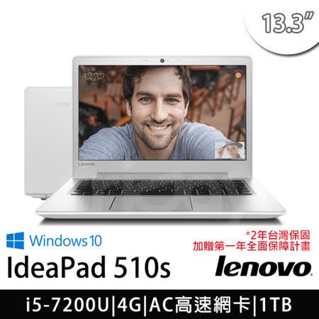 Lenovo IdeaPad 510S 13.3吋HD《i5-7200U雙核心》4G/1TB/Win10輕薄便攜款 筆電 純淨白(80V0002ATW )★送原廠滑鼠+筆電包★