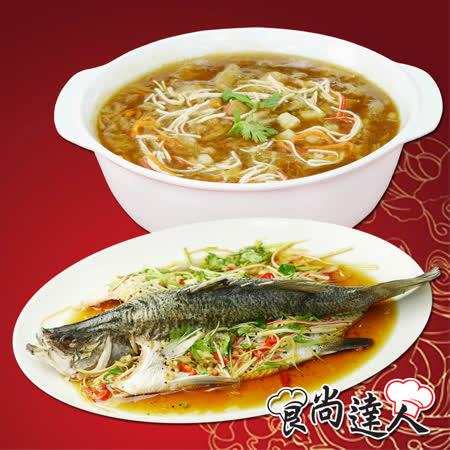 【食尚達人】四海年菜雙饗組(御品干貝海鮮羹+清蒸鱸魚海上鮮)
