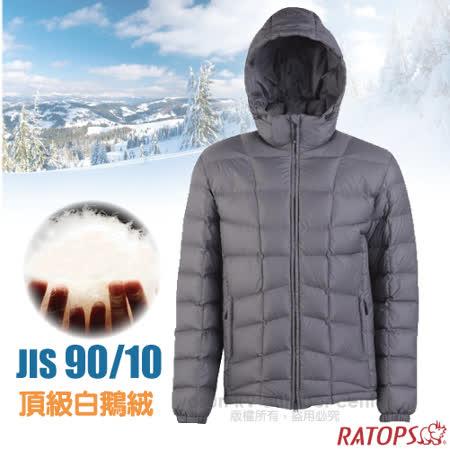 【瑞多仕-RATOPS】男30丹超輕方格羽絨衣(JIS 90/10).羽絨外套.保暖外套.雪衣 / 防風、防潑水、透氣、保暖 /RAD743 鐵灰褐