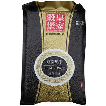 皇家穀堡莊園黑米1kg