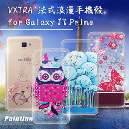 VXTRA  Samsung Galaxy J7 Prime 5.5吋  法式浪漫 彩繪軟式保護殼 手機殼