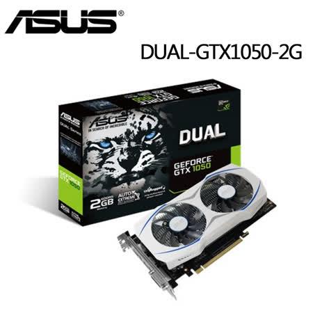 ASUS 華碩 DUAL-GTX1050 -2G 顯示卡