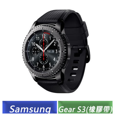 Samsung 三星 Gear S3 Frontier 智慧型手錶 (橡膠帶)