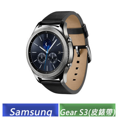 Samsung 三星 Gear S3 Classic 智慧型手錶 (皮錶帶)