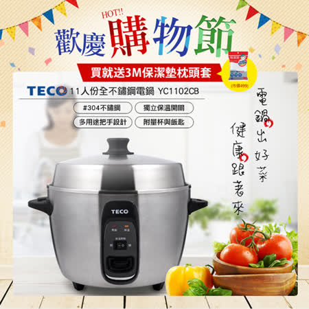 TECO東元 11人份全不鏽鋼電鍋 YC1102CB
