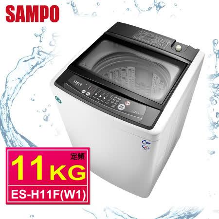 [促銷] SAMPO聲寶 11公斤單槽定頻洗衣機ES-H11F(W1)送安裝