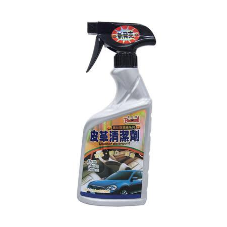 黑珍珠 皮革清潔劑-頂級系列 (汽車|皮椅|去汙)