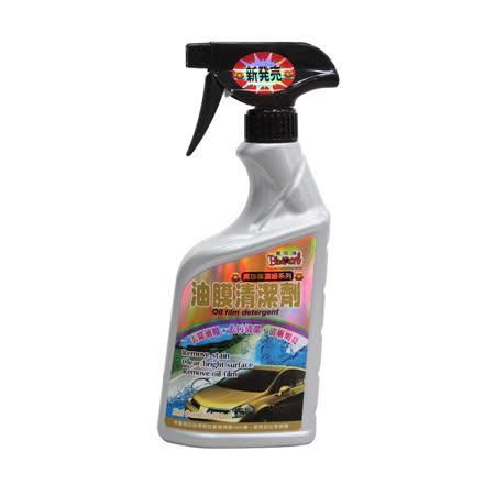 黑珍珠 油膜清潔劑-頂級系列 (汽車|雨刷|玻璃)