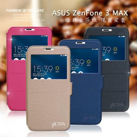 VXTRA  ASUS ZenFone 3 Max 5.2吋 ZC520TL  經典金莎紋 商務視窗皮套