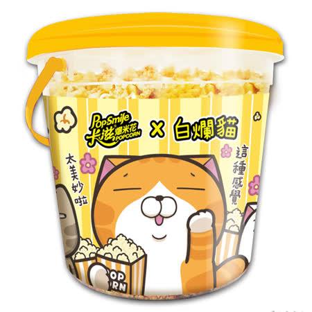 【卡滋】卡滋爆米花VS白爛貓雙味超級桶 (焦糖牛奶+原味)