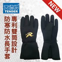 【天德牌】G2專利設計防寒防水多功能手套