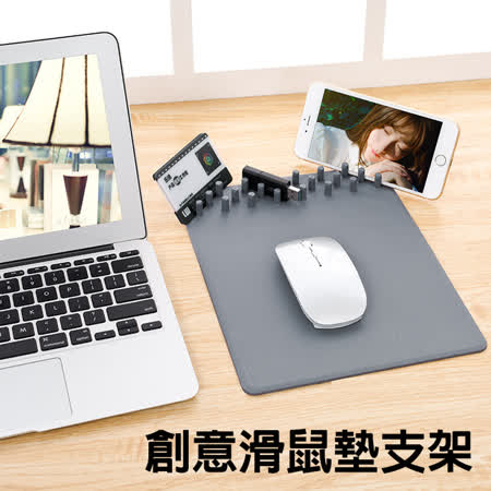 創意滑鼠墊手機支架 多功能滑鼠墊 辦公室專用滑鼠墊 收納用品