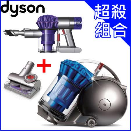 【大+小組合+送無纏結吸頭】dyson DC48藍 圓筒式吸塵器+ V6 baby+child 無線除塵蹣機