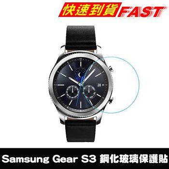 Samsung Gear S3 鋼化玻璃保護貼 -