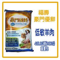 豪門優鮮 犬用飼料《羊肉+玄 米》 40LB (A141B01)