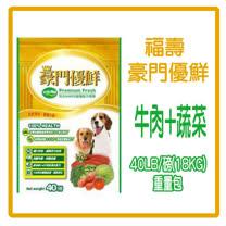 豪門優鮮 犬用飼料《牛肉+蔬 菜》 40LB (A141B02)