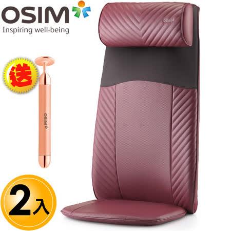 OSIM OS-260 uJolly 背樂樂(2入)