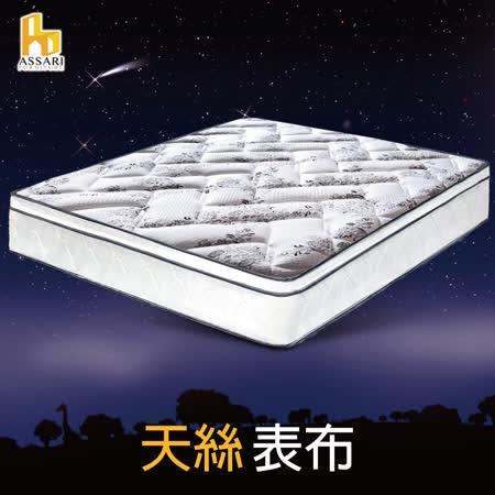 ASSARI-好眠天絲三線獨立筒床墊(雙大6尺)