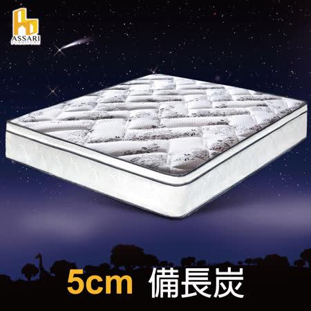 ASSARI-好眠天絲5cm備長炭三線獨立筒床墊(雙人5尺)