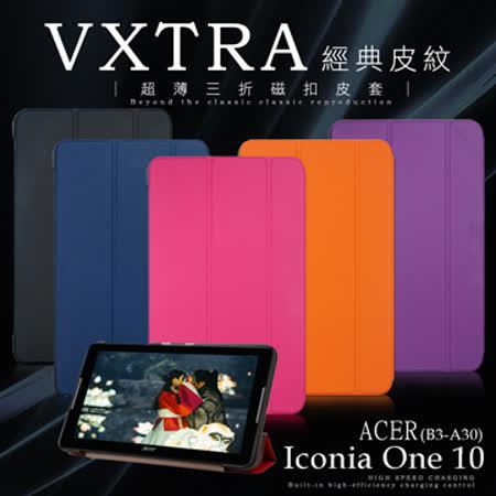 VXTRA  ACER Iconia One 10 B3-A30 經典皮紋超薄三折平板保護皮套