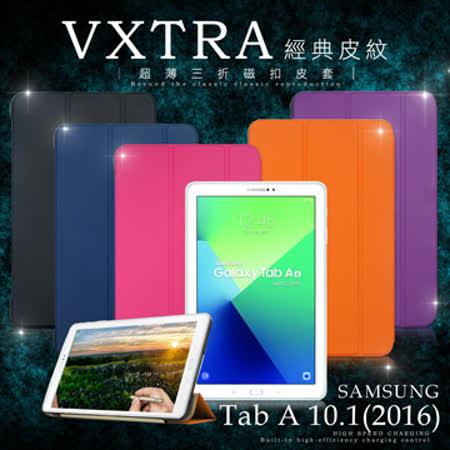 VXTRA  Samsung Galaxy Tab A 10.1 (2016) / P580 經典皮紋超薄三折平板保護皮套