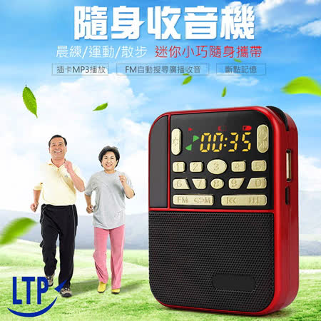 【LTP】音樂魔法方塊 支援FM/MP3/USB可插卡音箱