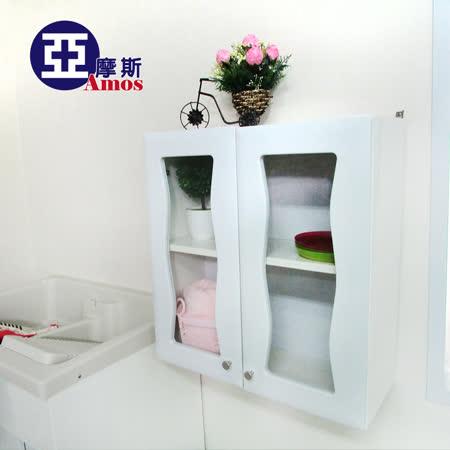 【Amos】波浪雙門防水塑鋼浴櫃/櫥櫃
