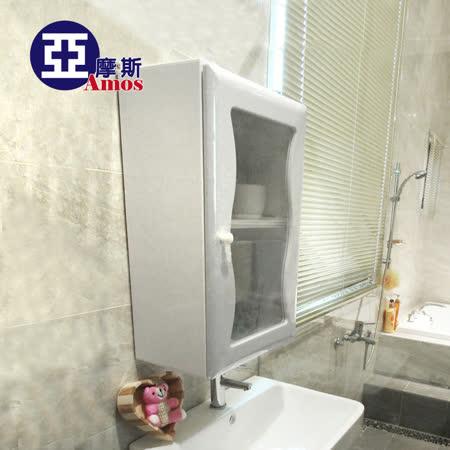 【Amos】波浪單門防水塑鋼浴櫃/櫥櫃