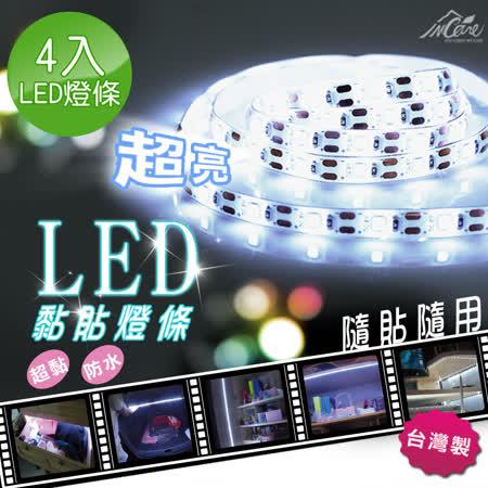 【Incare】居家戶外黏貼式LED燈(4入組)
