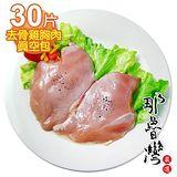 那魯灣 卜蜂去骨雞胸肉真空包 30片 每包2片/250g/共15包