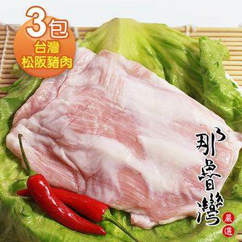 那魯灣 台灣松阪豬肉 3包 190g以上/包