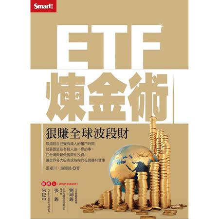 ETF煉金術:狠賺全球波段財