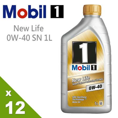 【Mobil 1】New Life 0W-40 SN 1公升_12瓶/箱